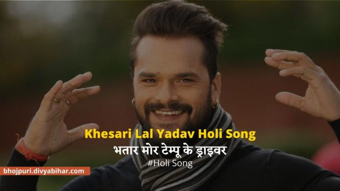 Khesari Lal Yadav Holi Song
