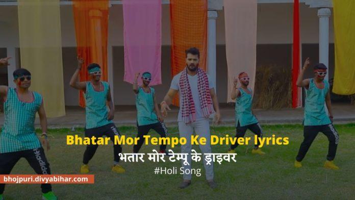 Bhatar Mor Tempo Ke Driver lyrics