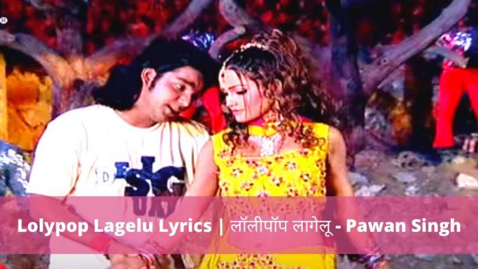 Lolypop Lagelu Lyrics   लॉलीपॉप लागेलू - Pawan Singh