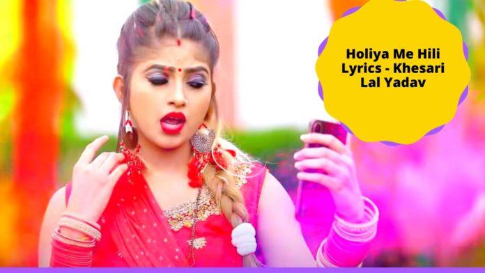 Holiya Me Hili Lyrics - Khesari Lal Yadav