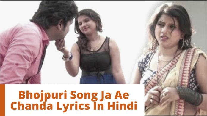 Bhojpuri Song Ja Ae Chanda Lyrics