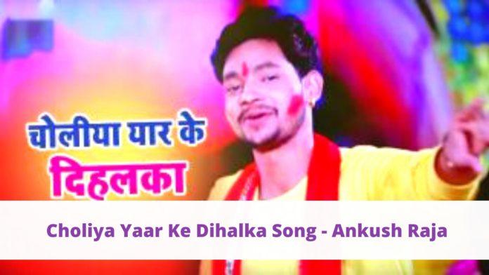 Choliya Yaar Ke Dihalka Song - Ankush Raja