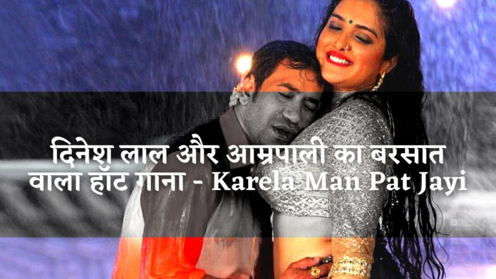 Karela Man Pat Jayi