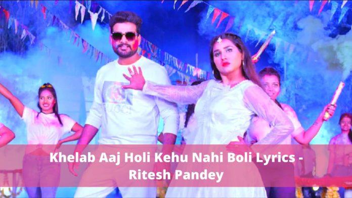 Khelab Aaj Holi Kehu Nahi Boli Lyrics - Ritesh Pandey