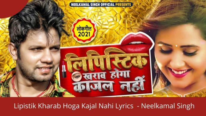 Lipistik Kharab Hoga Kajal Nahi Lyrics - Neelkamal Singh