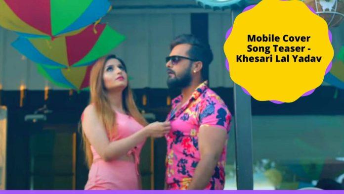 Mobile Cover Song Teaser - Khesari Lal Yadav