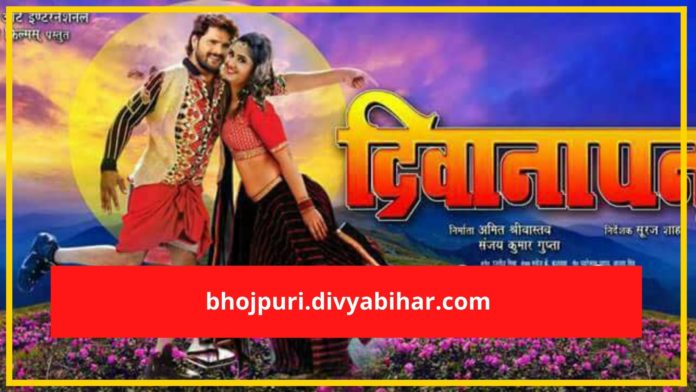 khesari lal film hd Deewanapan