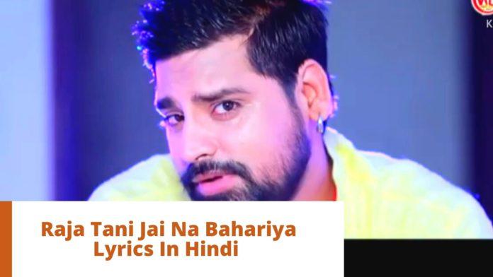 Raja Tani Jai Na Bahariya Lyrics In Hindi