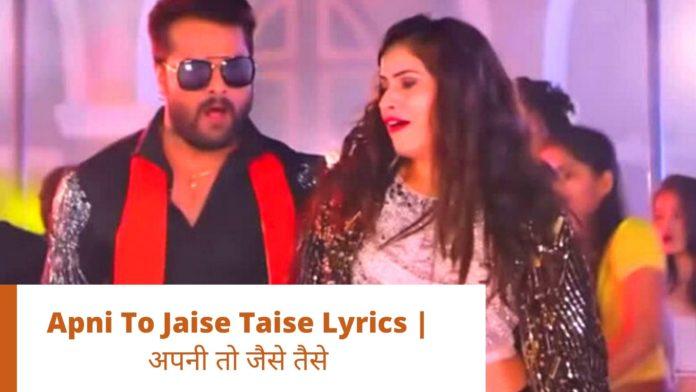 Apni To Jaise Taise Lyrics | अपनी तो जैसे तैसे