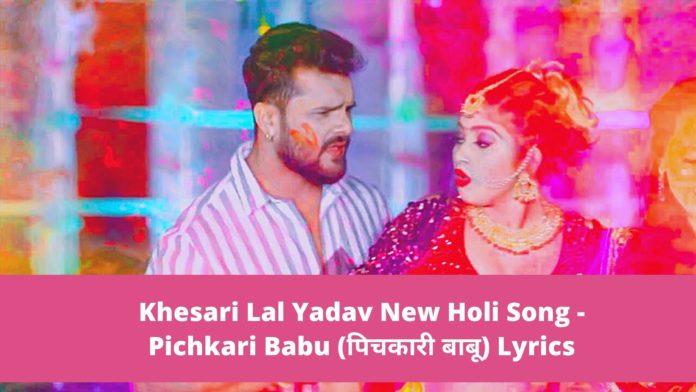 Pichkari Babu Lyrics - Khesari Lal Yadav