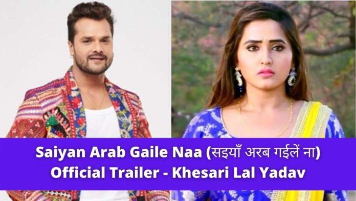 Saiyan Arab Gaile Naa (सइयाँ अरब गईलें ना) Official Trailer - Khesari Lal Yadav