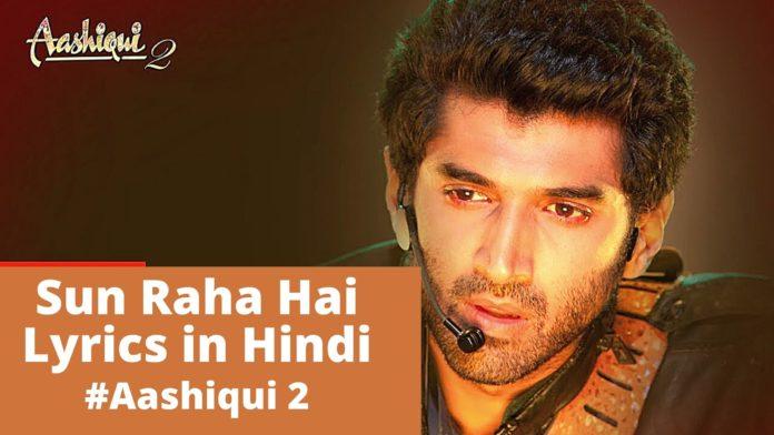 Sun Raha Hai Lyrics in Hindi