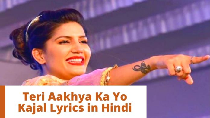 Teri Aakhya Ka Yo Kajal Lyrics in Hindi