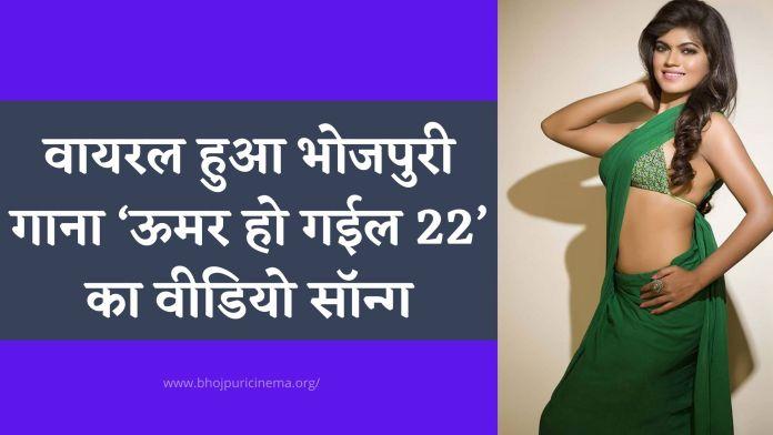 Umar Ho Gail 22 Video Song