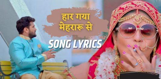 Khesari Lal Yadav New Bhojpuri Song Haar Gaya Mehraru Se | खेसारी लाल यादव न्यू भोजपुरी गाना हार गया मेहरारू से