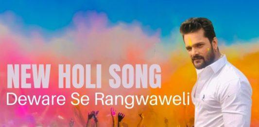 Bhojpuri इंडस्ट्री के सुपर स्टार Khesari Lal Yadav का इस साल का पहला Bhojpuri Holi सॉन्ग रिलीज़ हो चूका है. यह Holi सॉन्ग Deware Se Rangwaweli लोगों को काफी पसंद आया है.