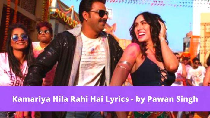Kamariya Hila Rahi Hai Lyrics - by Pawan Singh