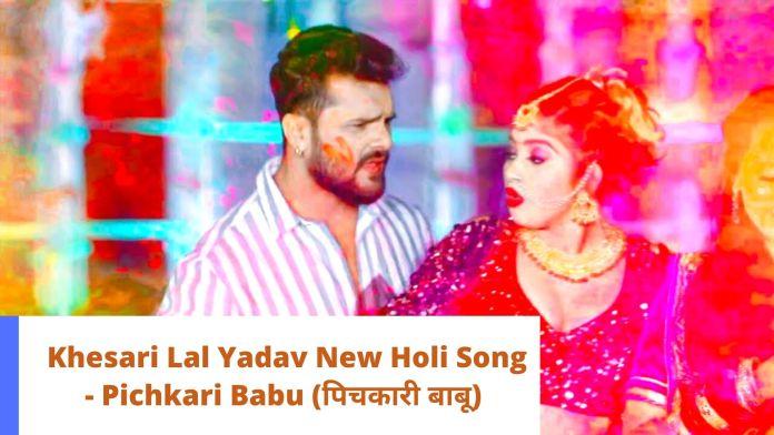 Khesari Lal Yadav New Holi Song – Pichkari Babu (पिचकारी बाबू)