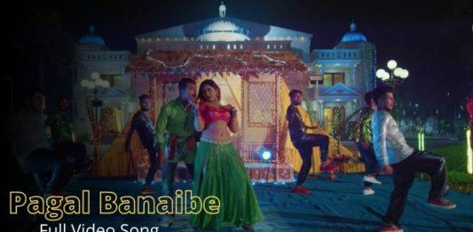 पागल बनाइबे Pagal Banaibe   Dabangg Sarkar   Khesari Lal Yadav & Priyanka Singh