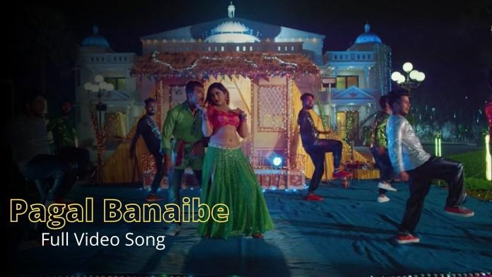 पागल बनाइबे Pagal Banaibe | Dabangg Sarkar | Khesari Lal Yadav & Priyanka Singh