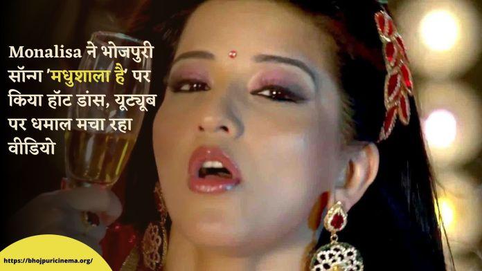 Monalisa ने Bhojpuri Video Song 'मधुशाला है' पर किया हॉट डांस