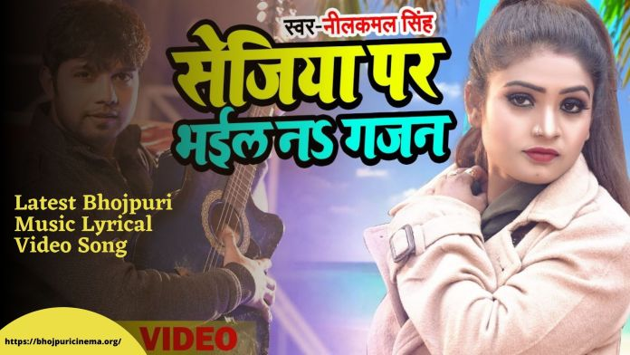 'Man Garmayil Ba' Sung By Neelkamal Singh