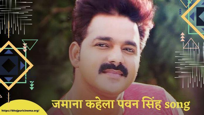 Jamana kahela Pawan Singh Song