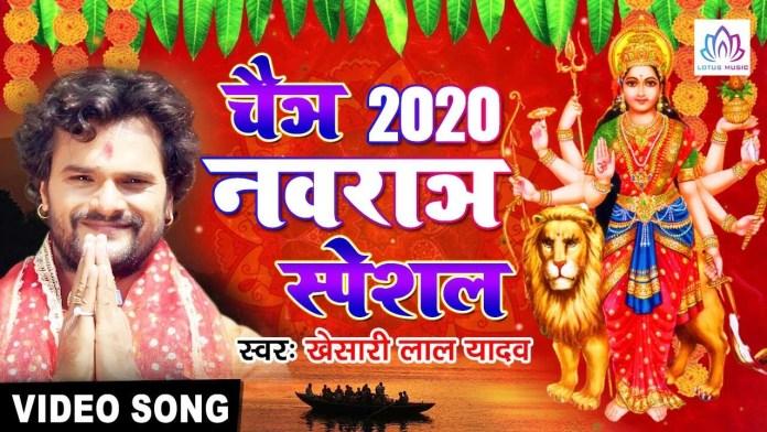 khesari lal yadav ke bhakti gana 2020- खेसारी लाल यादव के भक्ति गीत 2020