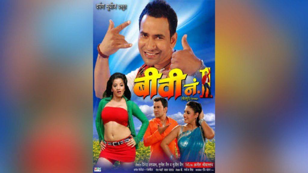 BIWI NO 1 Bhojpuri Movie-min