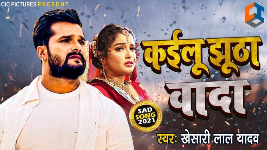 Khesari Lal Yadav New Song Kailu Jhutha Vada Lyrics