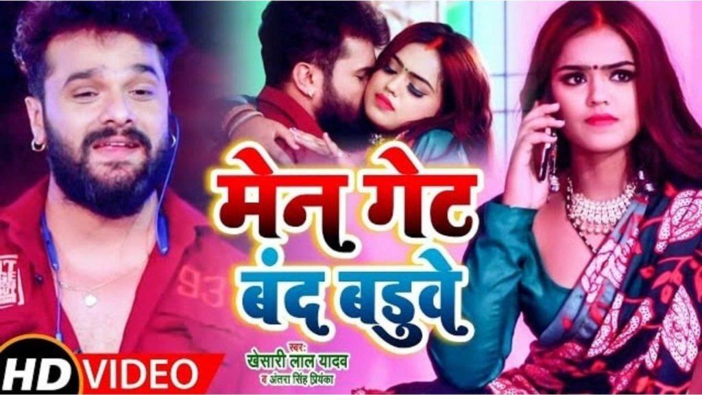 Khesari Lal Yadav New Song Main Gate Band Baduwe Lyrics