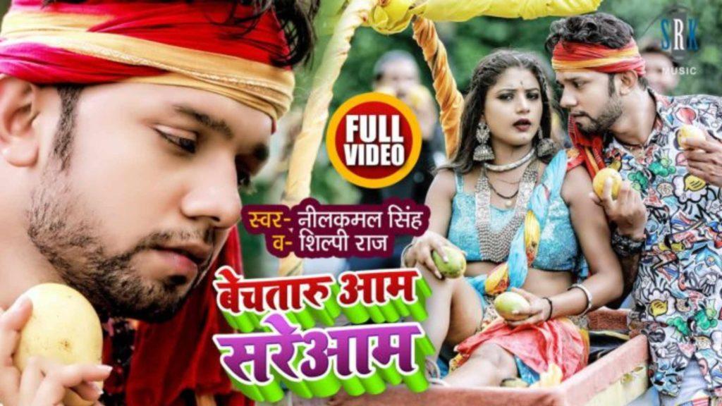 Neelkamal Singh New Song Bechataru Aam Sareaam Lyrics