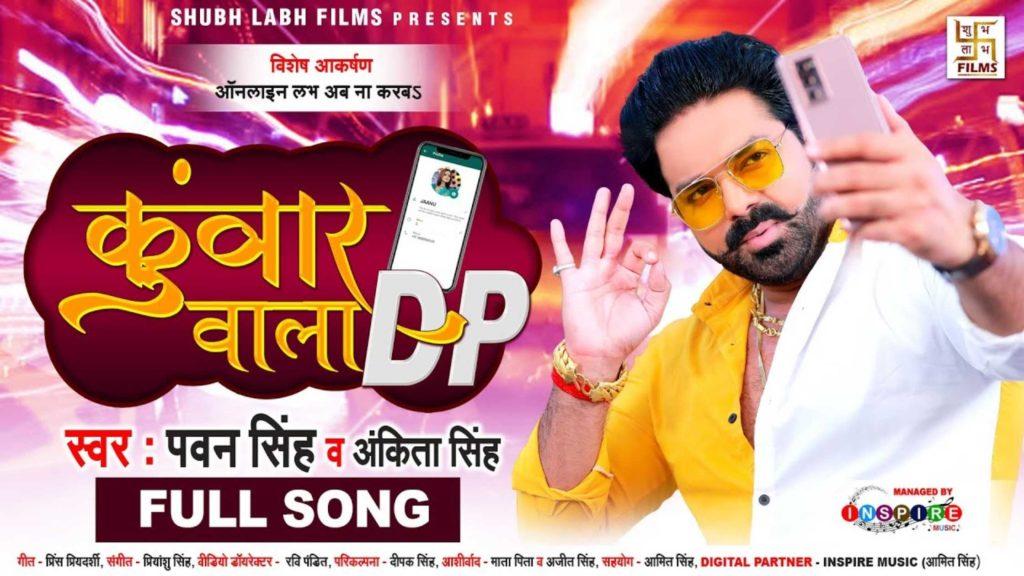 Pawan Singh New Song Kunwar Wala DP Lyrics