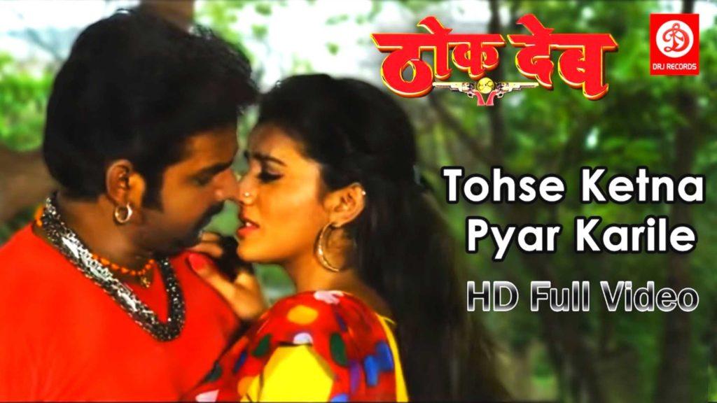 Pawan Singh & Pamela Jain Song Tohse Ketna Pyar Karile Lyrics