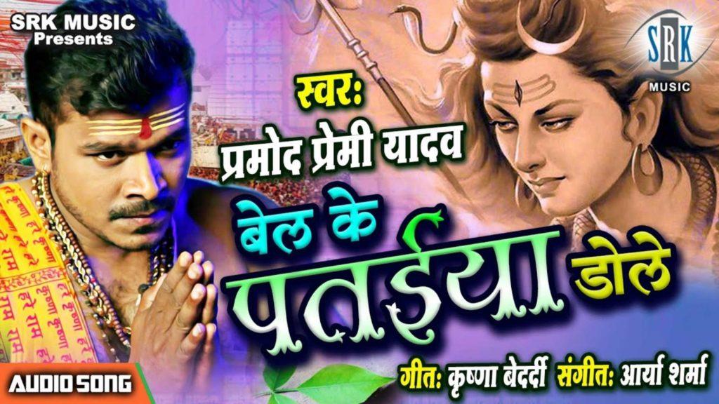 Pramod Premi Yadav Bel Ke Pataiya Dole Lyrics