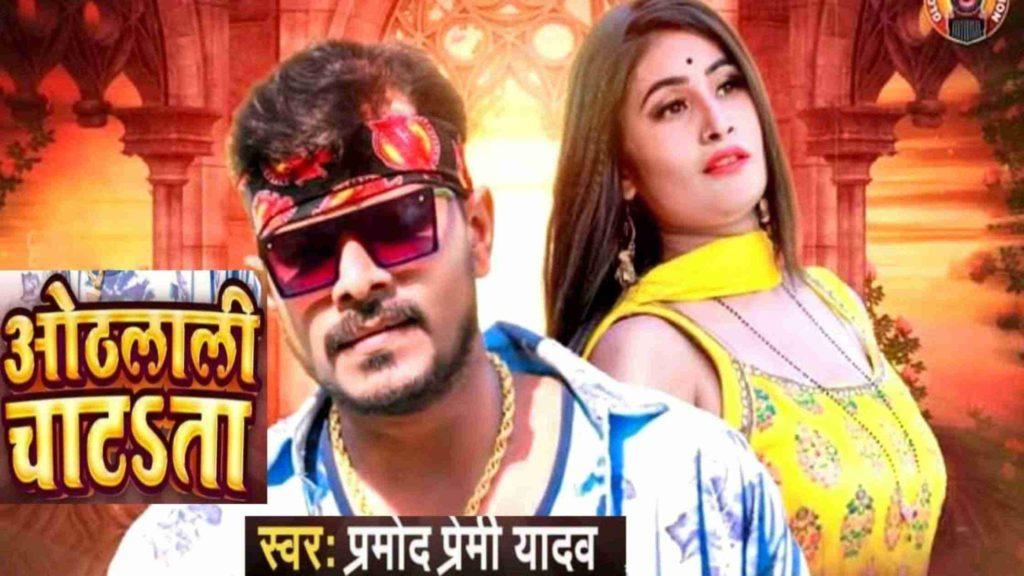 Pramod Premi Yadav New Song Othlali Chatata Lyrics